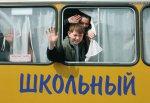Сельским школам Поморья нужны новые автобусы