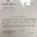 Организация инвалидов Варавино-Фактории осталась без помещения