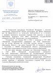 Генпрокуратура подтвердила незаконность обучения Сыровой В.В. в ВУЗе