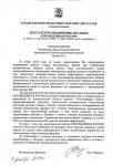 Депутат Ирина Чиркова направила открытое письмо губернатору Архангельской области Орлову И.А.