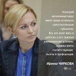 Ирина ЧИРКОВА против объединения Архангельской области с НАО
