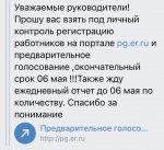 Ирина Чиркова об использовании админресурса на праймериз ЕР