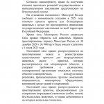 Ирина Чиркова о строительстве приютов для животных в регионах