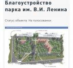Ирина Чиркова о проекте «Формирование комфортной городской среды»